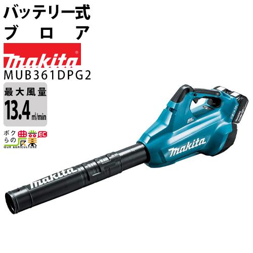 送料無料 マキタ makita 充電式ブロワ MUB362DPG2 最大風量13.4m3/分 18Vバッテリー2本・2口急速充電器つき ブロア ブロワー ブロアー