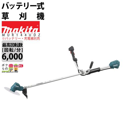 マキタ makita 充電式草刈機 本体のみ MUR144UDZUハンドル ※バッテリー・充電器は別売です