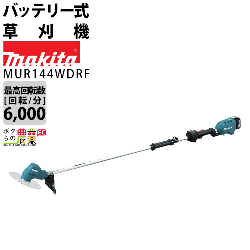 送料無料 マキタ makita 充電式草刈機 MUR144WDRF2グリップハンドル 14.4Vバッテリー・急速充電器つき