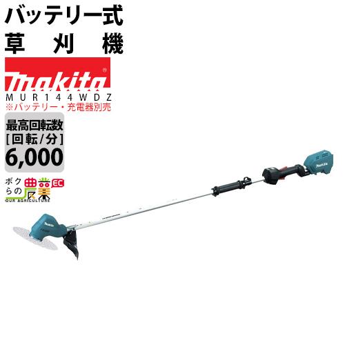 マキタ makita 充電式草刈機 本体のみ MUR144WDZ2グリップハンドル ※バッテリー・充電器は別売です