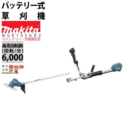 送料無料 マキタ makita 充電式草刈機 本体のみ MUR145UDZUハンドル 分割棹で収納しやすい ※バッテリー・充電器は別売です