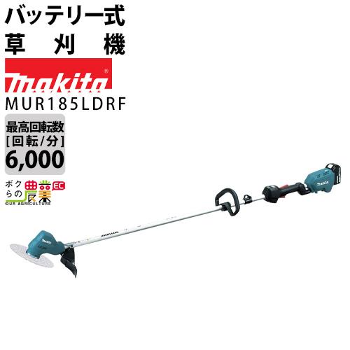 送料無料 マキタ makita 充電式草刈機 MUR185LDRFループハンドル 18Vバッテリー・急速充電器つき