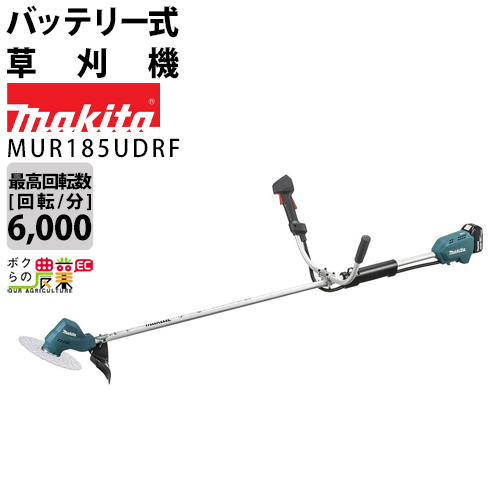 マキタ / makita 充電式草刈機 MUR185UDRF Uハンドル 18Vバッテリー・急速充電器つき