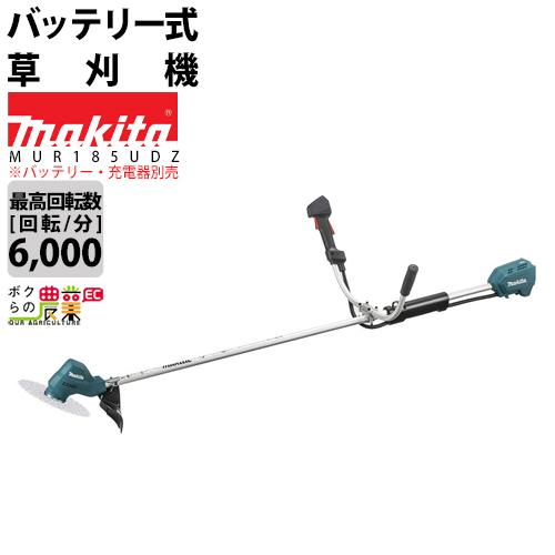 マキタ makita 充電式草刈機 本体のみ MUR185UDZ Uハンドル ※バッテリー・充電器は別売です