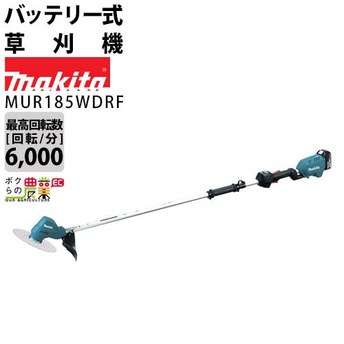 送料無料 マキタ makita 充電式草刈機 MUR185WDRF2グリップハンドル 18Vバッテリー・急速充電器つき