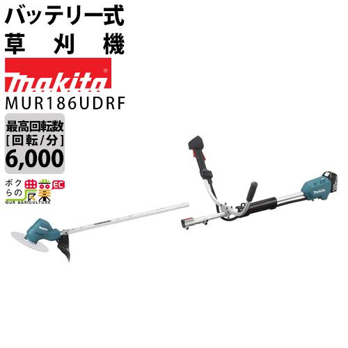送料無料 マキタ makita 充電式草刈機 MUR186UDRFUハンドル 分割棹で収納しやすい 18Vバッテリー・急速充電器つき