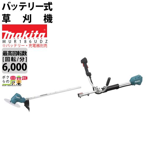送料無料 マキタ makita 充電式草刈機 本体のみ MUR186UDZUハンドル 分割棹で収納しやすい ※バッテリー・充電器は別売です