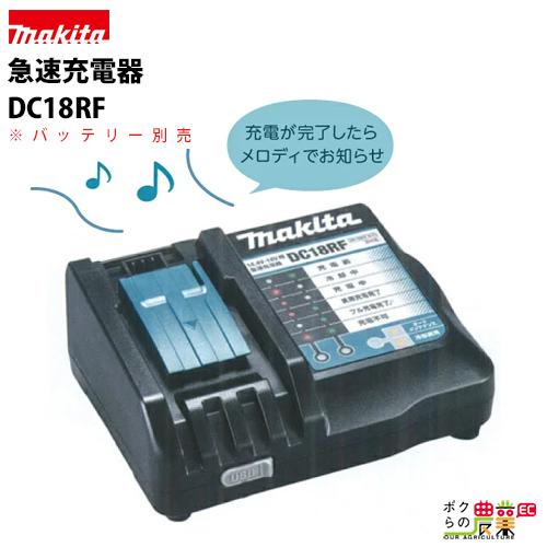 マキタ makita 14.4V / 18V対応充電器 DC18RF JPADC18RF 充電が済んだらメロディでお知らせ ※バッテリー別売