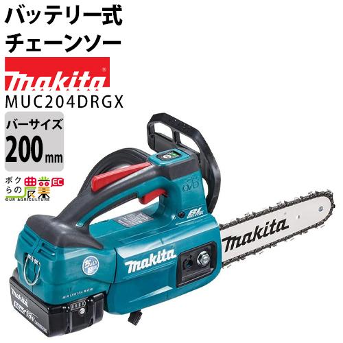 送料無料 マキタ makita 充電式チェンソー ちょい軽 スプロケットノーズバー MUC204DRGX 200mm 25AP仕様 18Vバッテリー2本・充電器つき