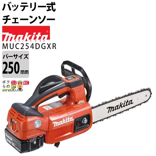送料無料 マキタ makita 充電式チェンソー ちょい軽 スプロケットノーズバー MUC254DGXR 250mm 25AP仕様 18Vバッテリー2本・充電器つき