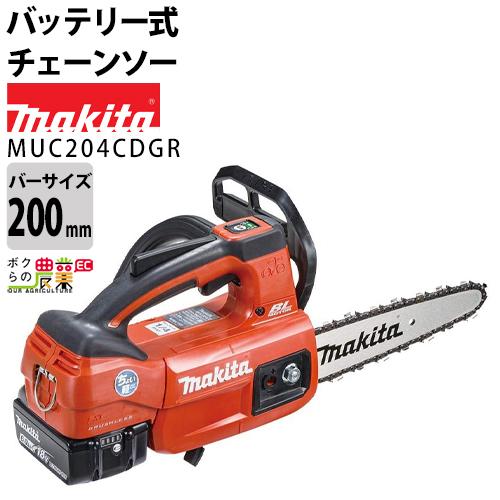 送料無料 マキタ makita 充電式チェンソー ちょい軽 カービングバー MUC204CDGR 赤 200mm 25AP仕様 18Vバッテリー2本・充電器つき