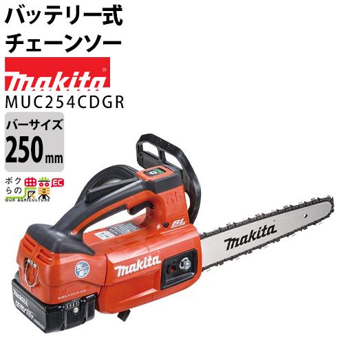 送料無料 マキタ makita 充電式チェンソー ちょい軽 カービングバー MUC254CDGR 赤 250mm 25AP仕様 18Vバッテリー2本・充電器つき
