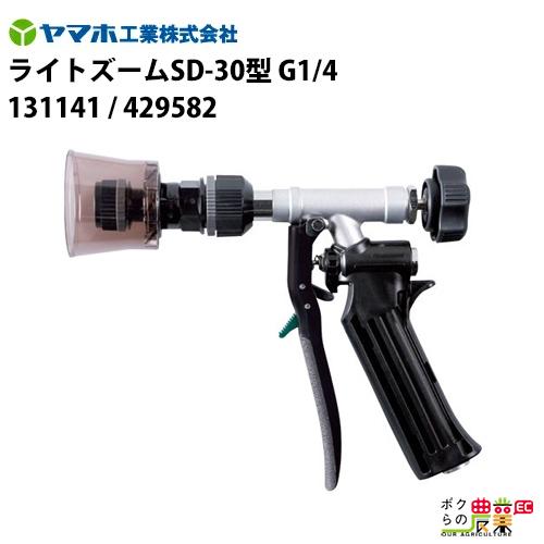 ヤマホ ライトズームSD-30型 G1/4 429582 [ヤマホ品番131141]