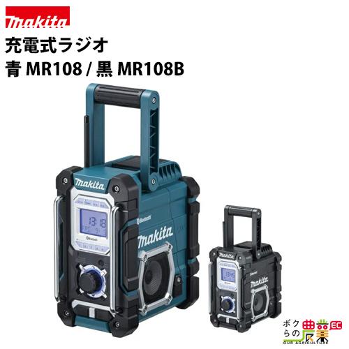 マキタ makita 充電式ラジオ 青 MR108 黒 MR108B