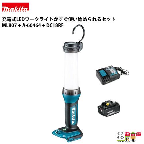 送料無料 マキタ makita 充電式LEDワークライトがすぐ使い始められるセット ML807 + A-60464 + DC18RF