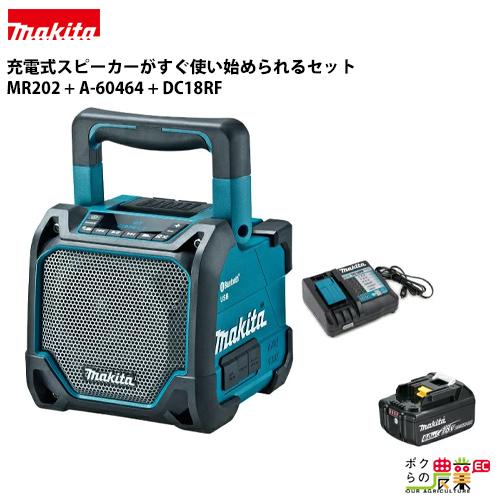 送料無料 マキタ makita 充電式スピーカーがすぐ使い始められるセット MR202 + A-60464 + DC18RF
