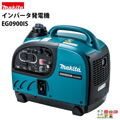送料無料 マキタ makita インバータ発電機 EG0900IS