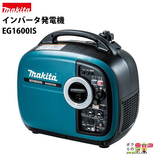 送料無料 マキタ makita インバータ発電機 EG1600IS