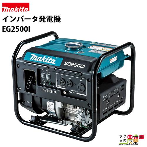 送料無料 マキタ makita インバータ発電機 EG2500I