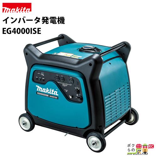 送料無料 マキタ makita インバータ発電機 EG4000ISE