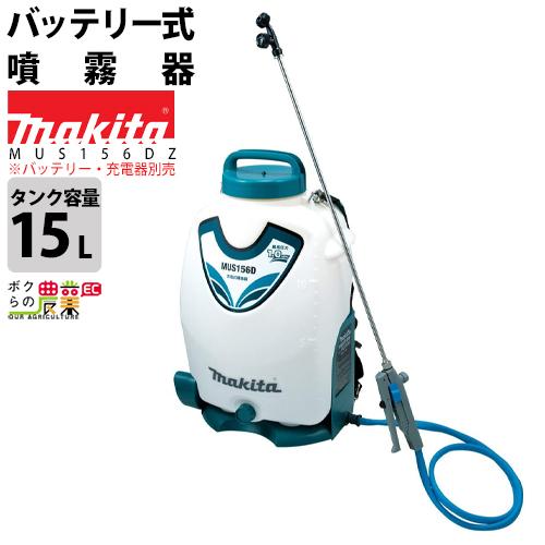 送料無料 マキタ makita 充電式噴霧器 本体のみ MUS156DZ