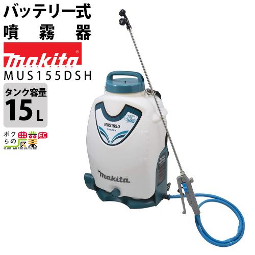 送料無料 マキタ makita 充電式噴霧器 MUS155DSH