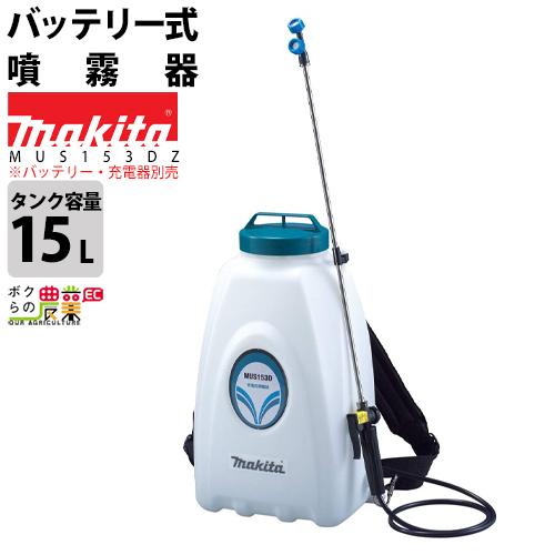 マキタ makita 充電式噴霧器 本体のみ MUS153DZ