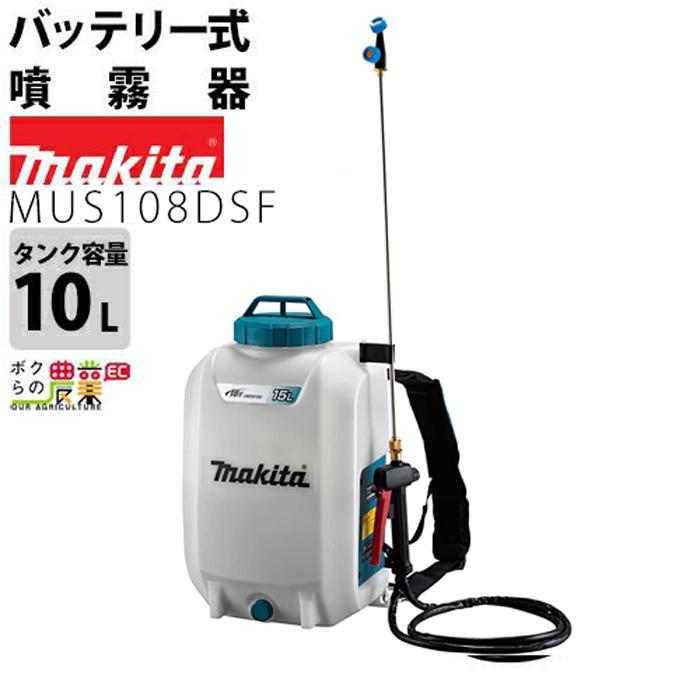 送料無料 マキタ makita 充電式噴霧器 MUS104DSH