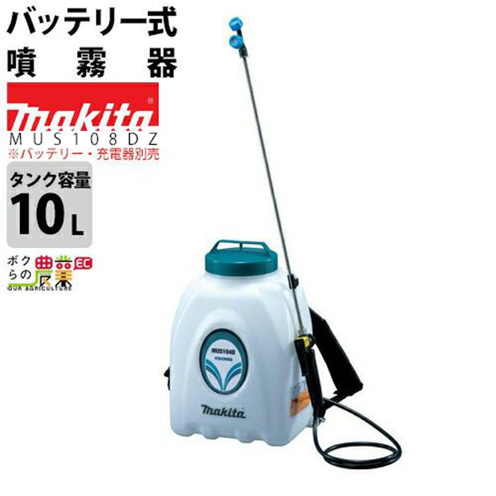 マキタ makita 充電式噴霧器 本体のみ MUS104DZ