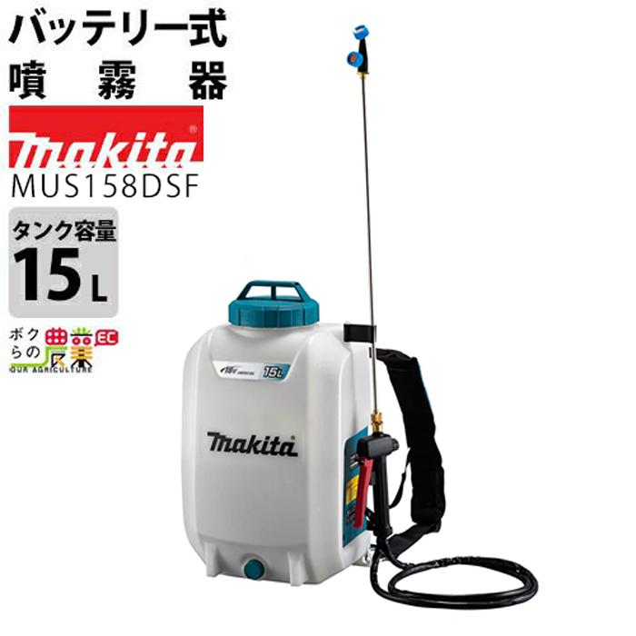 送料無料 マキタ makita 充電式噴霧器 MUS154DSH