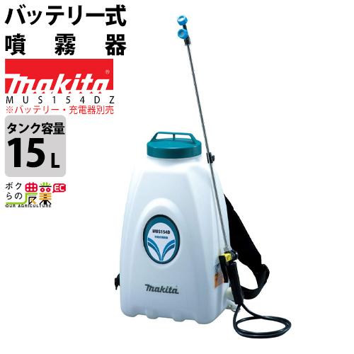 送料無料 マキタ makita 充電式噴霧器 本体のみ MUS154DZ