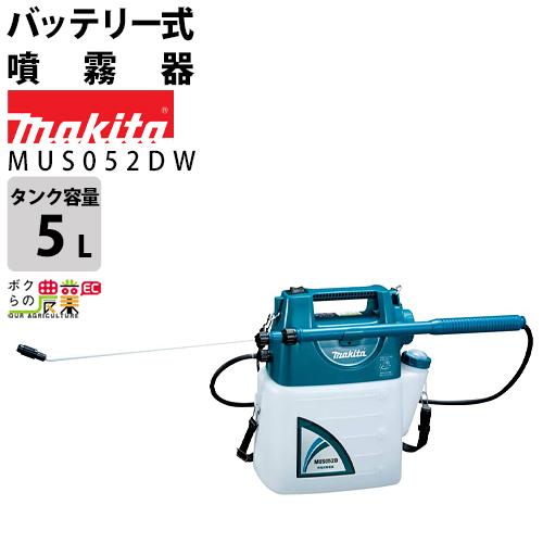 マキタ makita 充電式噴霧器 MUS052DW