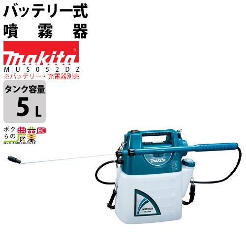 マキタ makita 充電式噴霧器 本体のみ MUS052DZ