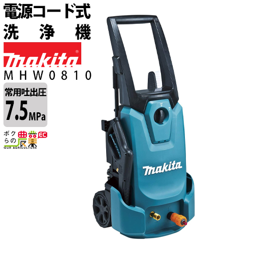 送料無料 マキタ makita 高圧洗浄機 MHW0810