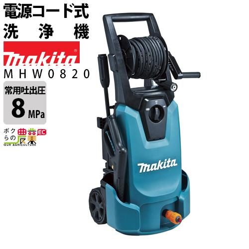 送料無料 マキタ makita 高圧洗浄機 MHW0820