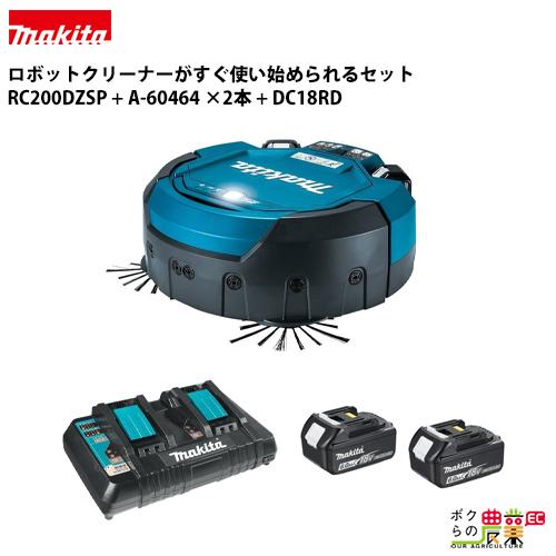 送料無料 マキタ makita ロボットクリーナーがすぐ使い始められるセット RC200DZSP + A-60464 ×2本 + DC18RD