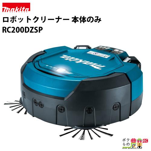 送料無料 マキタ makita ロボットクリーナー 本体のみ RC200DZSP