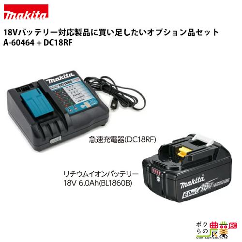 送料無料 マキタ makita 18Vバッテリー対応製品に買い足したいオプション品セット A-60464 + DC18RF