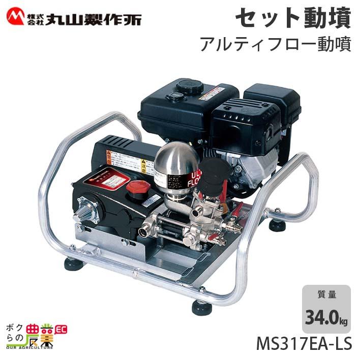 送料無料 丸山製作所 エンジン セット動噴 MS315EA-LS 358543 吸水量20L/分