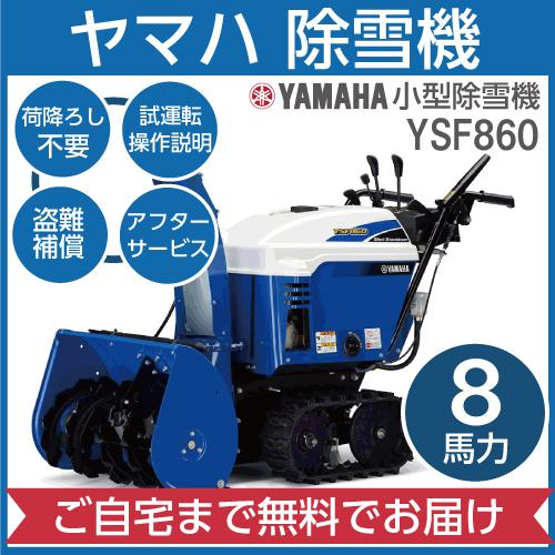 2019年1月下旬入荷予定 ヤマハ YAMAHA 小型除雪機 YSF860 2018-2019モデル 家庭用 自走式 雪かき 静音 住宅地向け YSF-860