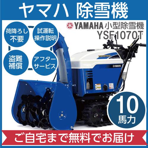 2019年1月下旬入荷予定 ヤマハ YAMAHA 小型除雪機 YSF1070T 2018-2019モデル 家庭用 自走式 ターン機能付 静音 住宅地向け 雪かき