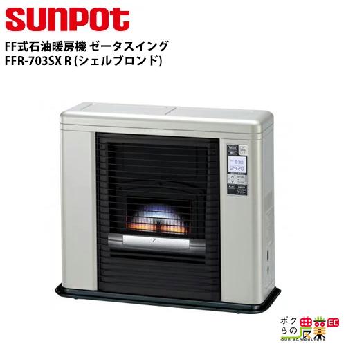 サンポット FF式石油暖房機 ゼータスイング FFR-703SX R