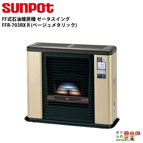 サンポット FF式石油暖房機 ゼータスイング FFR-703RX R