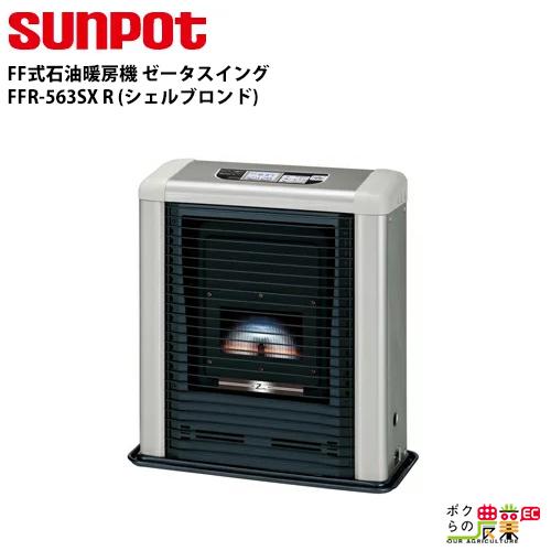 サンポット FF式石油暖房機 ゼータスイング FFR-563SX R