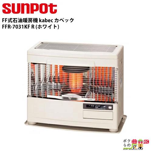 サンポット FF式石油暖房機 kabec カベック FFR-7031KF R W