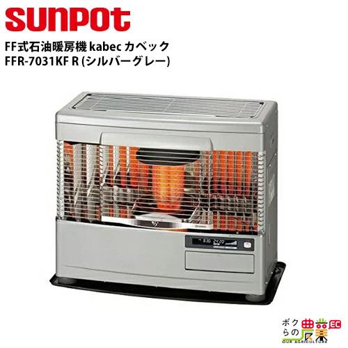 サンポット FF式石油暖房機 kabec カベック FFR-7031KF R SG