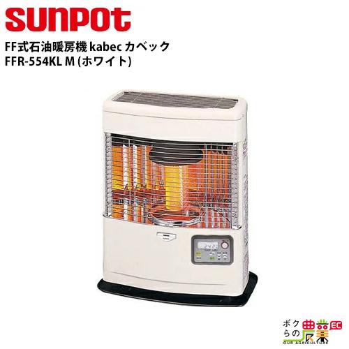 サンポット FF式石油暖房機 kabec カベック FFR-554KL M W