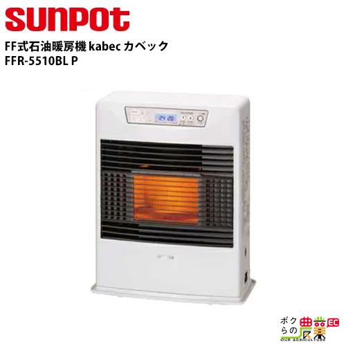 サンポット FF式石油暖房機 kabec カベック FFR-5510BL P