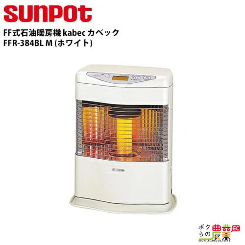 サンポット FF式石油暖房機 kabec カベック FFR-384BL M