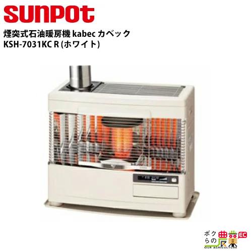 サンポット 煙突式石油暖房機 kabec カベック KSH-7031KC R(W)
